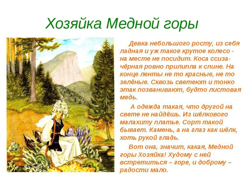 Хозяйка Медной горы Девка небольшого росту, из себя ладная и уж такое крутое ...