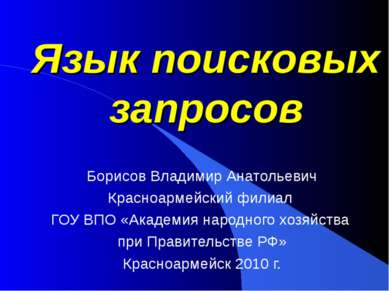 Язык поисковых запросов Борисов Владимир Анатольевич Красноармейский филиал Г...