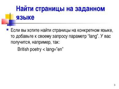 Найти страницы на заданном языке Если вы хотите найти страницы на конкретном ...