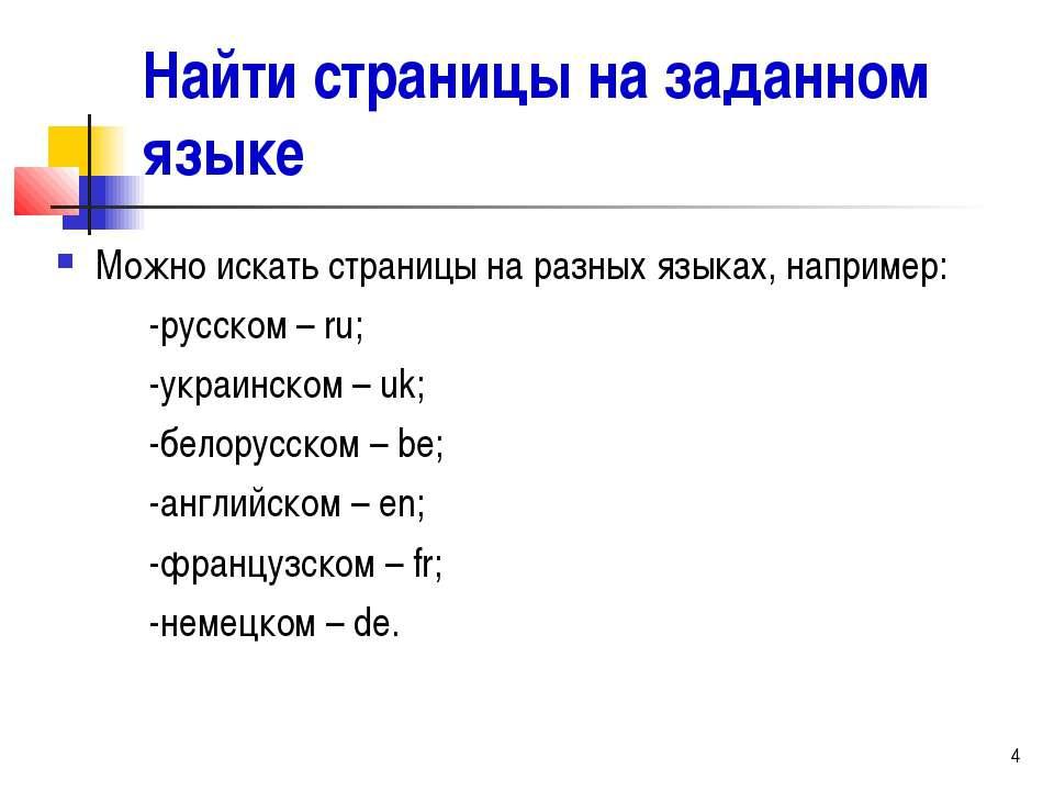 Найти страницы на заданном языке Можно искать страницы на разных языках, напр...