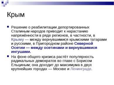 Крым Решение о реабилитации депортированных Сталиным народов приводит к нарас...