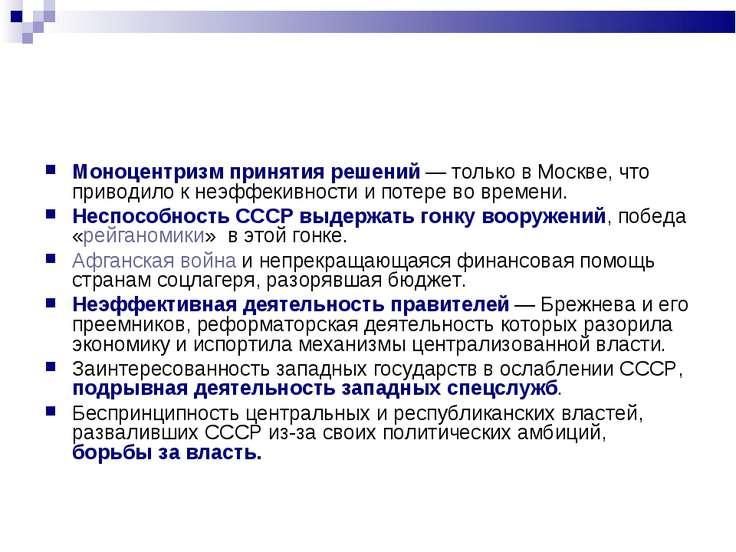 Моноцентризм принятия решений— только в Москве, что приводило к неэффекивнос...