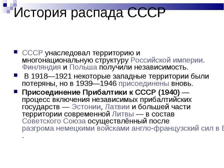 История распада СССР СССР унаследовал территорию и многонациональную структур...