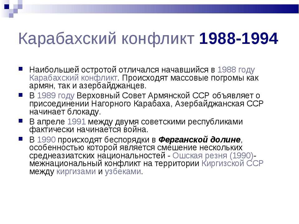 Карабахский конфликт 1988-1994 Наибольшей остротой отличался начавшийся в 198...
