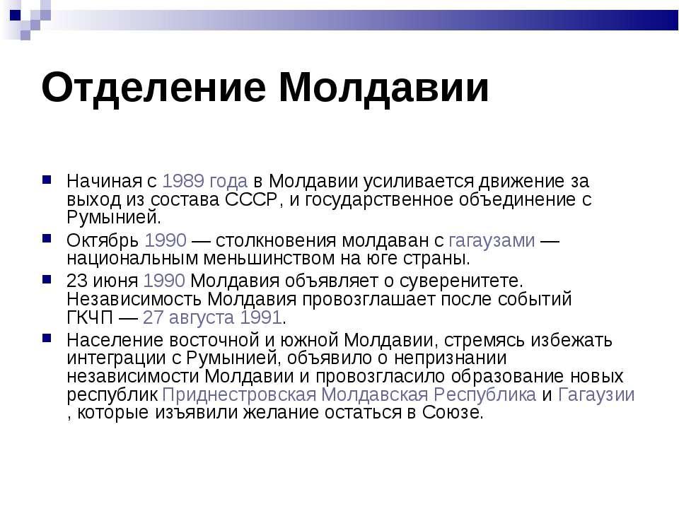 Отделение Молдавии Начиная с 1989 года в Молдавии усиливается движение за вых...
