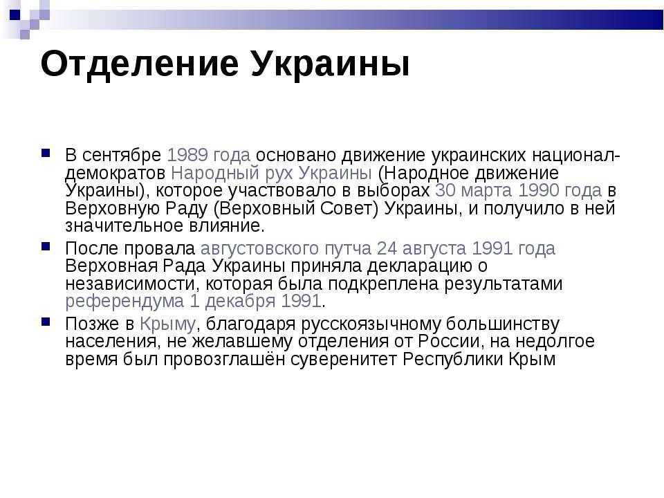 Отделение Украины В сентябре 1989 года основано движение украинских национал-...