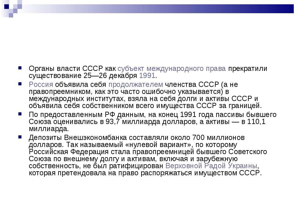 Органы власти СССР как субъект международного права прекратили существование ...