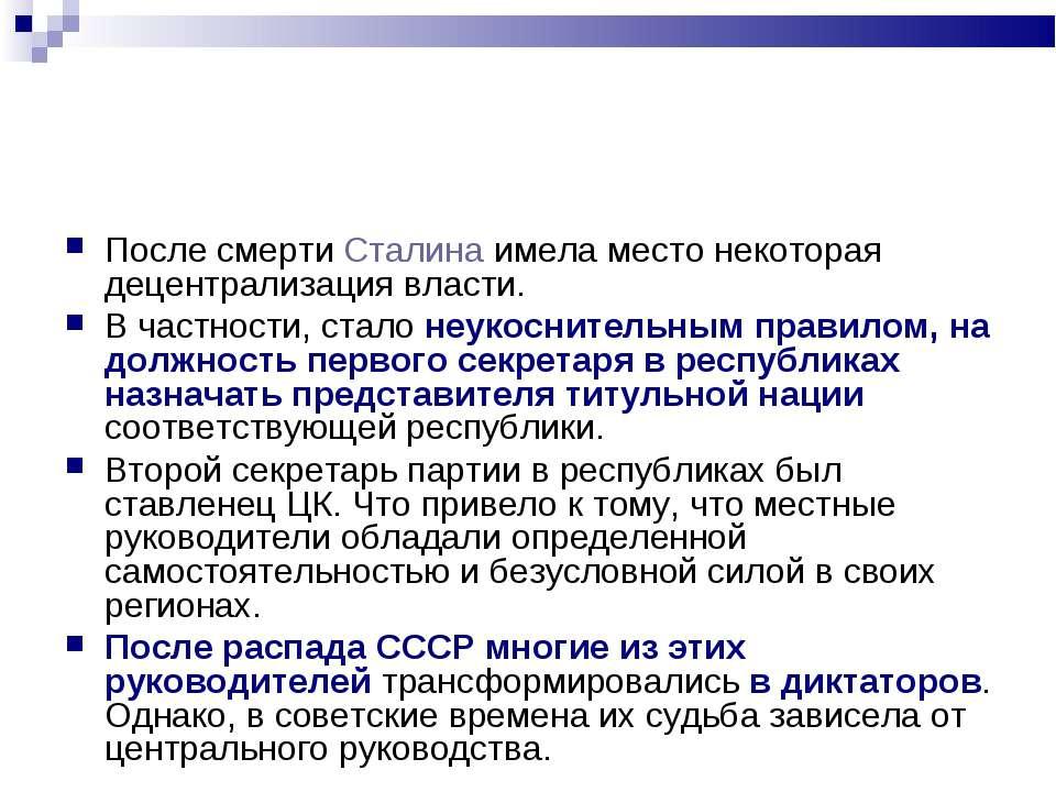 После смерти Сталина имела место некоторая децентрализация власти. В частност...