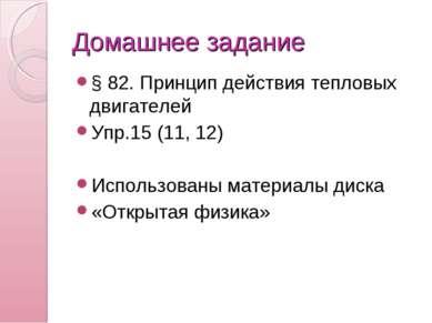 Домашнее задание § 82. Принцип действия тепловых двигателей Упр.15 (11, 12) И...