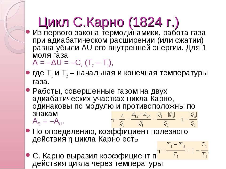 Цикл С.Карно (1824г.) Из первого закона термодинамики, работа газа при адиаб...
