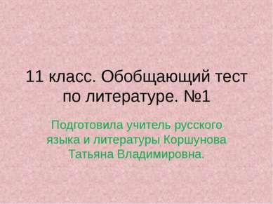 11 класс. Обобщающий тест по литературе. №1 Подготовила учитель русского язык...