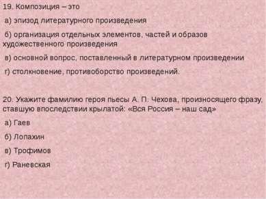 19. Композиция – это 19. Композиция – это а) эпизод литературного произведени...