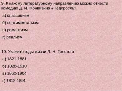 9. К какому литературному направлению можно отнести комедию Д. И. Фонвизина «...
