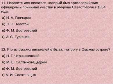 11. Назовите имя писателя, который был артиллерийским офицером и принимал уча...