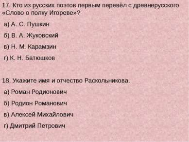 17. Кто из русских поэтов первым перевёл с древнерусского «Слово о полку Игор...