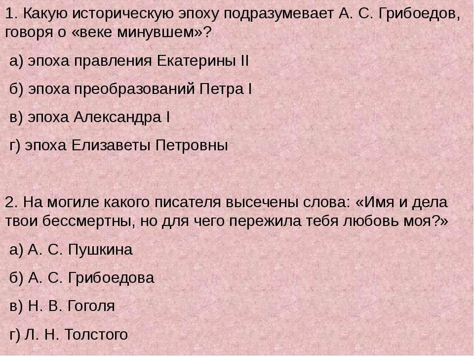 1. Какую историческую эпоху подразумевает А. С. Грибоедов, говоря о «веке мин...