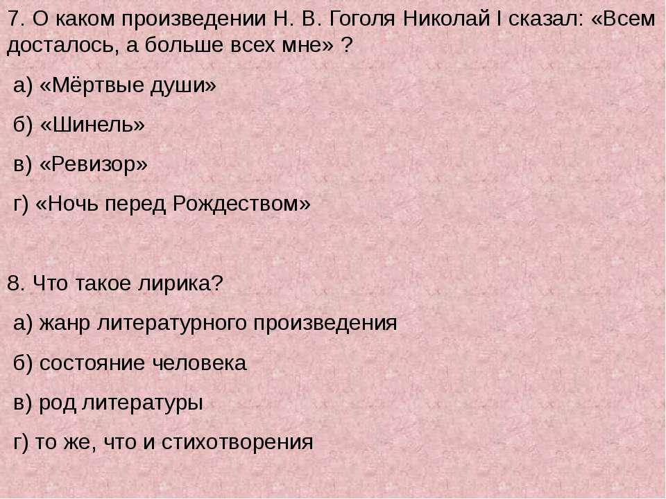 7. О каком произведении Н. В. Гоголя Николай I сказал: «Всем досталось, а бол...
