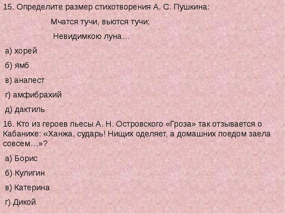 15. Определите размер стихотворения А. С. Пушкина: 15. Определите размер стих...