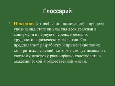 Глоссарий Инклюзия (от inclusion - включение) – процесс увеличения степени уч...