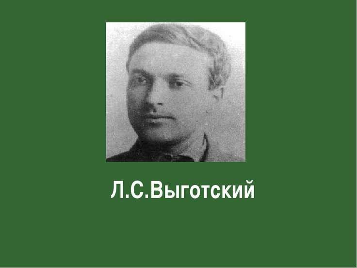Л.С.Выготский