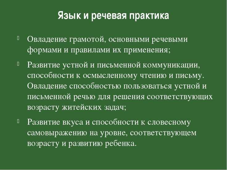 Язык и речевая практика Овладение грамотой, основными речевыми формами и прав...