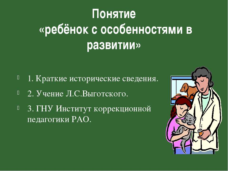 Понятие «ребёнок с особенностями в развитии» 1. Краткие исторические сведения...