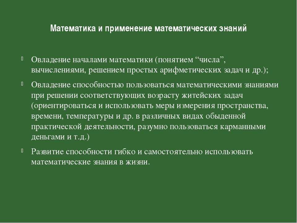 Математика и применение математических знаний Овладение началами математики (...