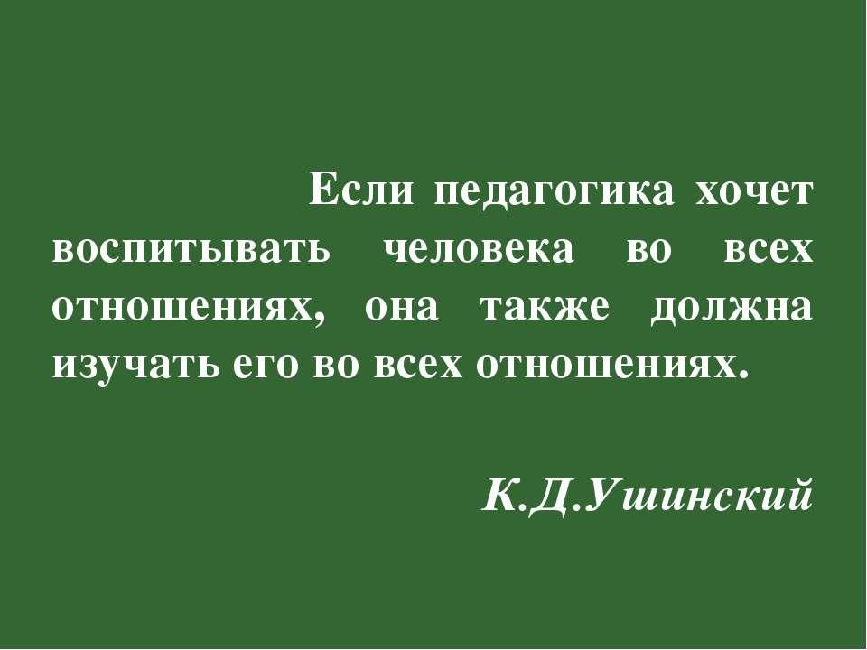 Если педагогика хочет воспитывать человека во всех отношениях, она также долж...