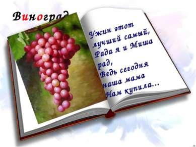 Виноград Ужин этот лучший самый, Рада я и Миша рад, Ведь сегодня наша мама На...