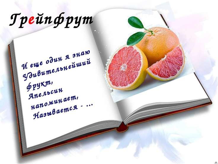 Грейпфрут И еще один я знаю Удивительнейший фрукт, Апельсин напоминает, Назыв...
