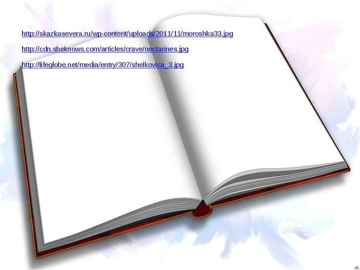 http://skazkasevera.ru/wp-content/uploads/2011/11/moroshka33.jpg http://cdn.s...
