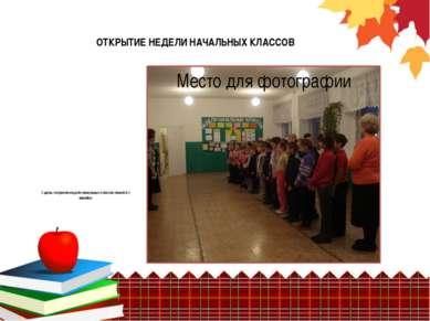 1 день открытия недели начальных классов начался с линейки ОТКРЫТИЕ НЕДЕЛИ НА...