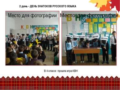 В 4 классе прошла игра КВН 2 день - ДЕНЬ ЗНАТОКОВ РУССКОГО ЯЗЫКА Место для фо...