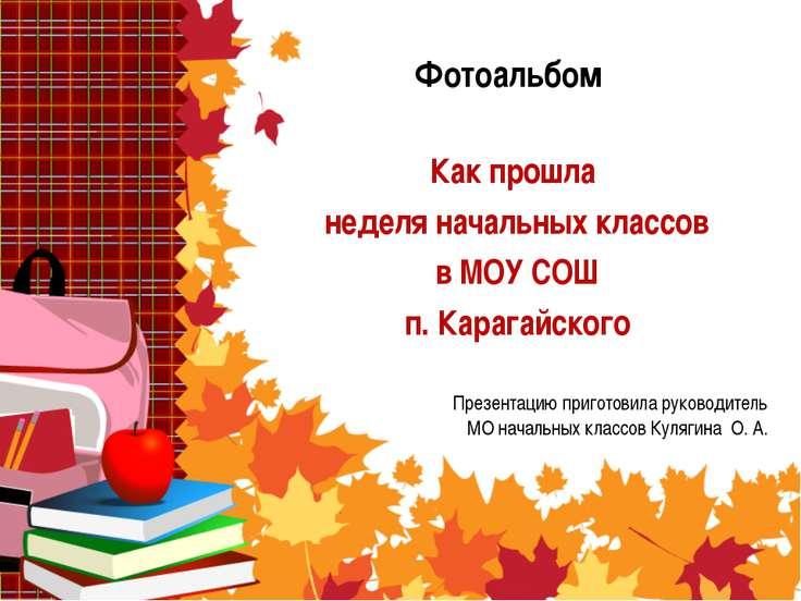Фотоальбом Как прошла неделя начальных классов в МОУ СОШ п. Карагайского През...