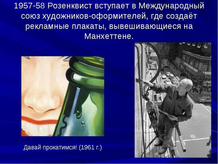 1957-58 Розенквист вступает в Международный союз художников-оформителей, где ...