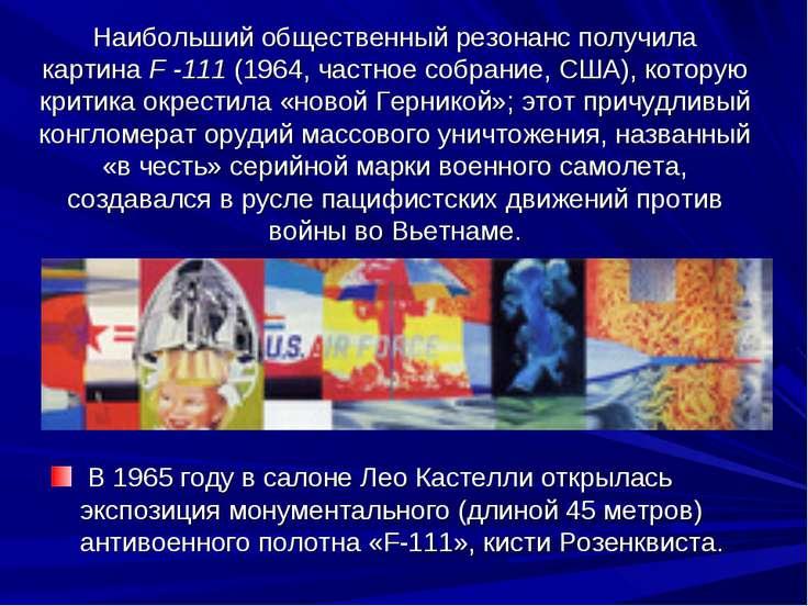 Наибольший общественный резонанс получила картинаF -111(1964, частное собра...