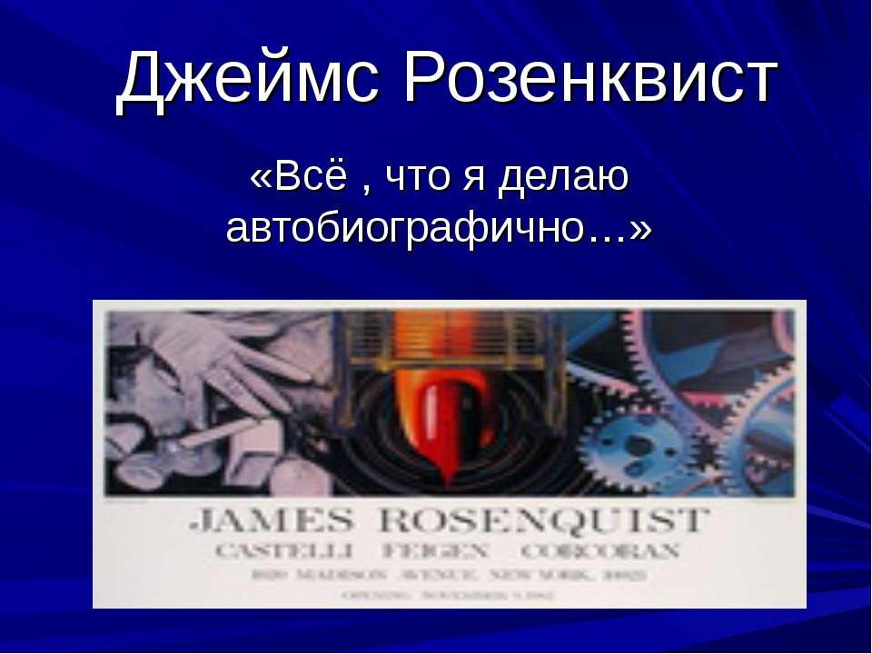 Джеймс Розенквист «Всё , что я делаю автобиографично…»