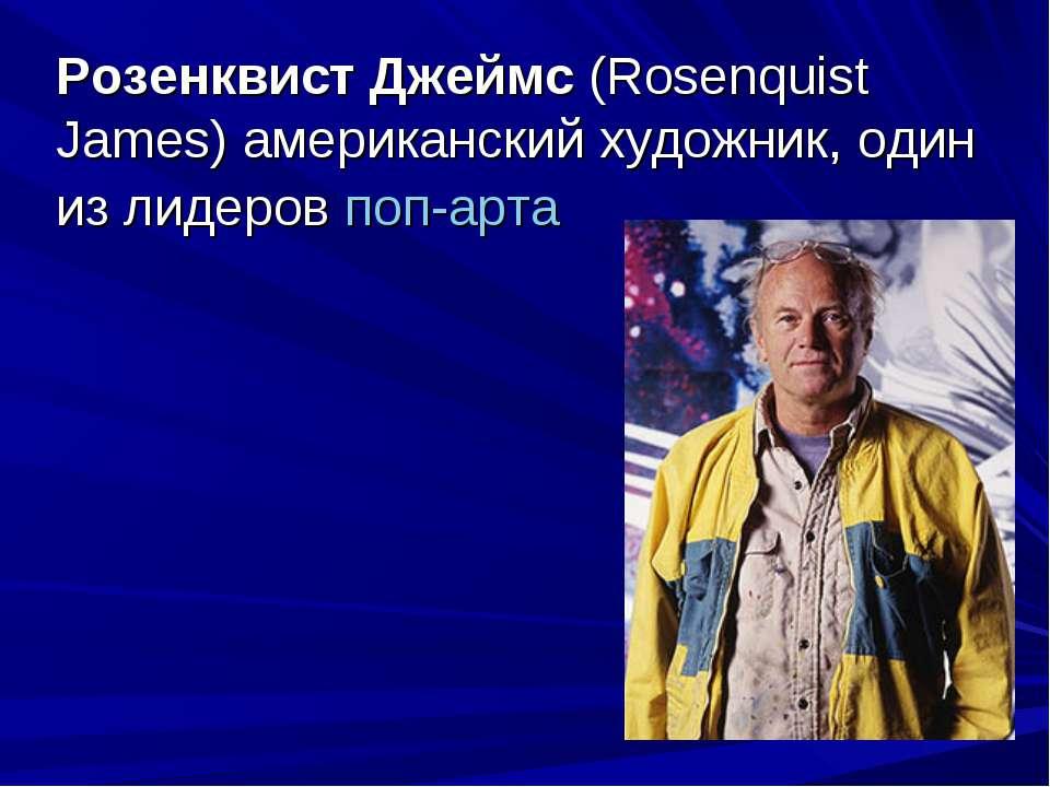 Розенквист Джеймс (Rosenquist James) американский художник, один из лидеровп...
