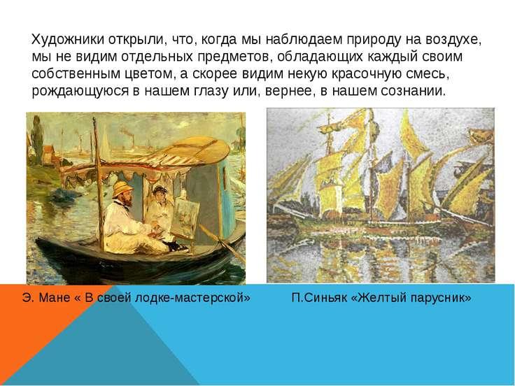 Э. Мане « В своей лодке-мастерской» П.Синьяк «Желтый парусник» Художники откр...
