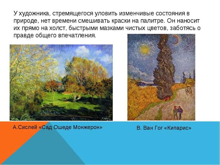А.Сислей «Сад Ошеде Монжерон» В. Ван Гог «Кипарис» У художника, стремящегося ...