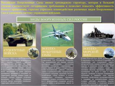 Российские Вооруженные Силы имеют трехвидовую структуру, которая в большей ст...