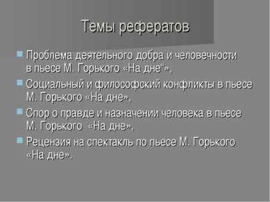 Темы рефератов Проблема деятельного добра ичеловечности впьесе М.Горького ...