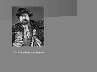 Ю. В. Толубеев в роли Бубнова