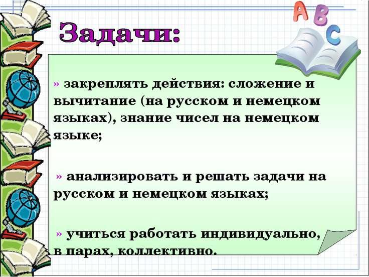» закреплять действия: сложение и вычитание (на русском и немецком языках), з...