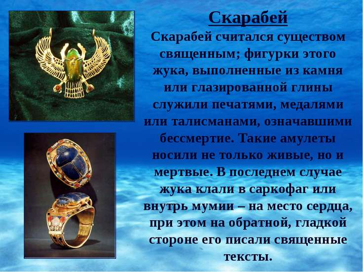 Скарабей Скарабей считался существом священным; фигурки этого жука, выполненн...