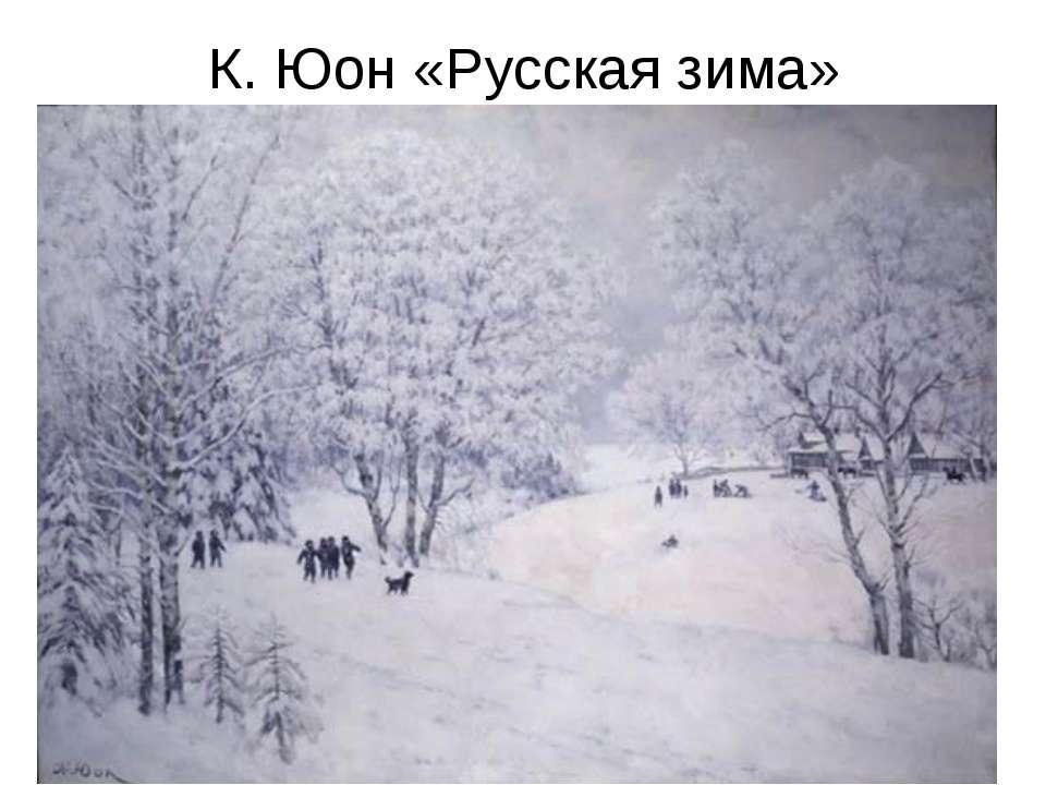 К. Юон «Русская зима»