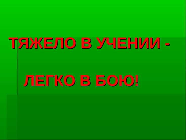 ТЯЖЕЛО В УЧЕНИИ - ЛЕГКО В БОЮ!