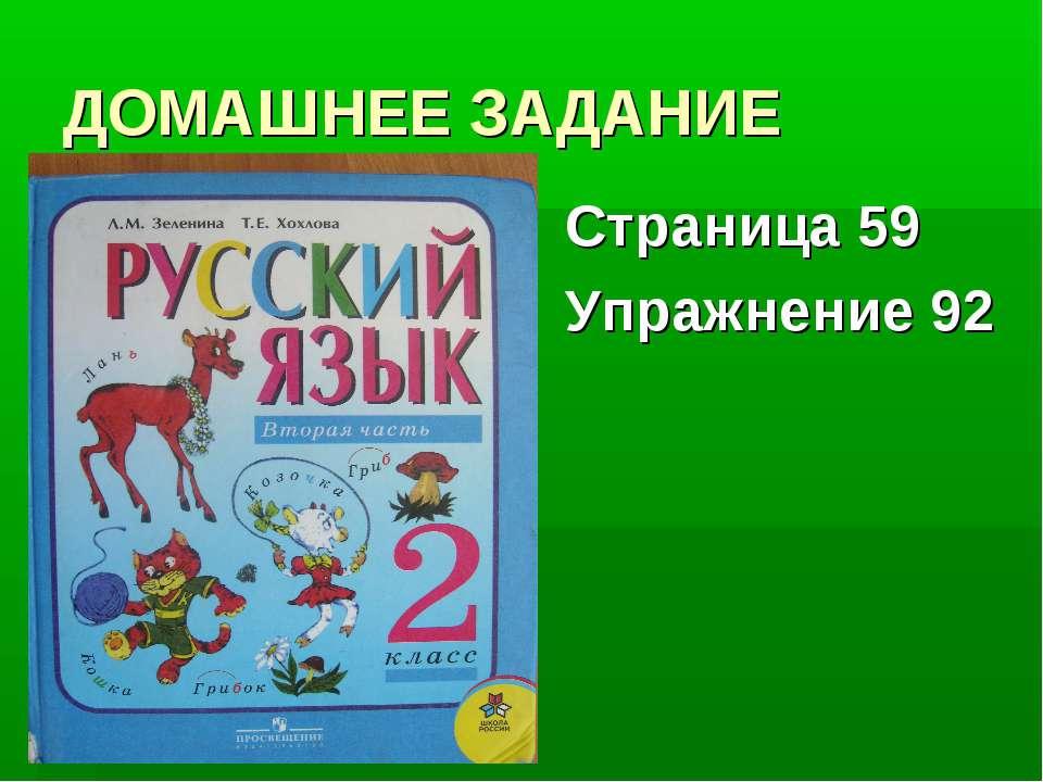 ДОМАШНЕЕ ЗАДАНИЕ Страница 59 Упражнение 92
