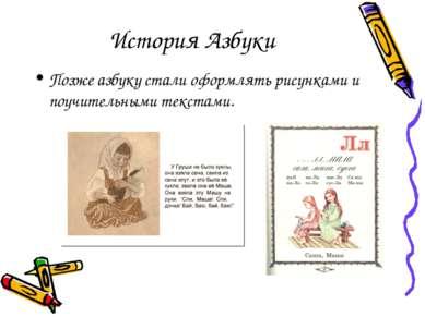 История Азбуки Позже азбуку стали оформлять рисунками и поучительными текстами.