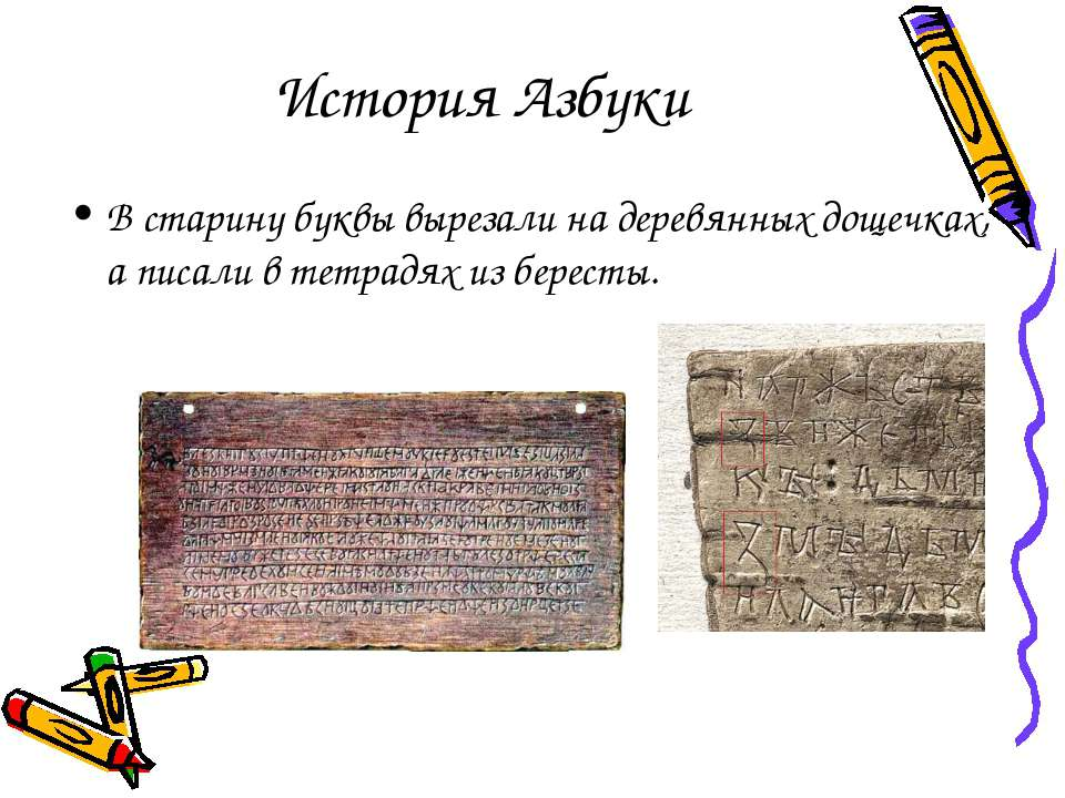 История Азбуки В старину буквы вырезали на деревянных дощечках, а писали в те...